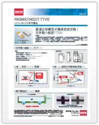 新產品快報PDF