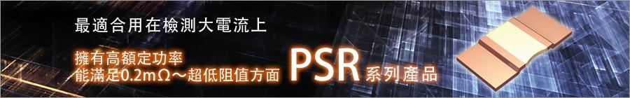 PSR系列產品擁有高額定功率,能滿足0.2mΩ~超低阻值方面的需求,最適合用在檢測大電流上。
