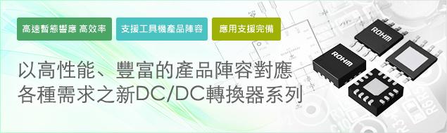 以高性能、豐富的產品陣容對應各種需求之新DC/DC轉換器系列