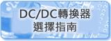 DC/DC轉換器 選擇指南