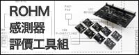 ROHM感測器評價工具組