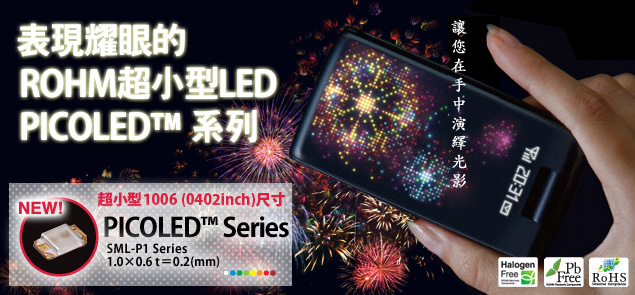 表現耀眼的ROHM超小型LED PICOLED™ Series