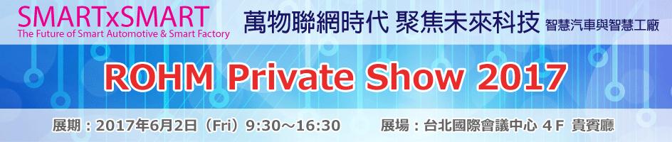 Private Show 2017