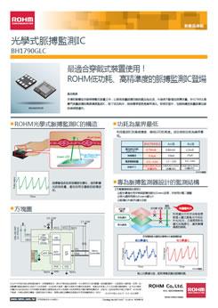光學式脈搏感測器IC BH1790GLC