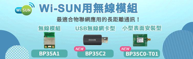 Wi-SUN用無線模組 最適合物聯網應用的長距離通訊!1個也OK,輕鬆導入